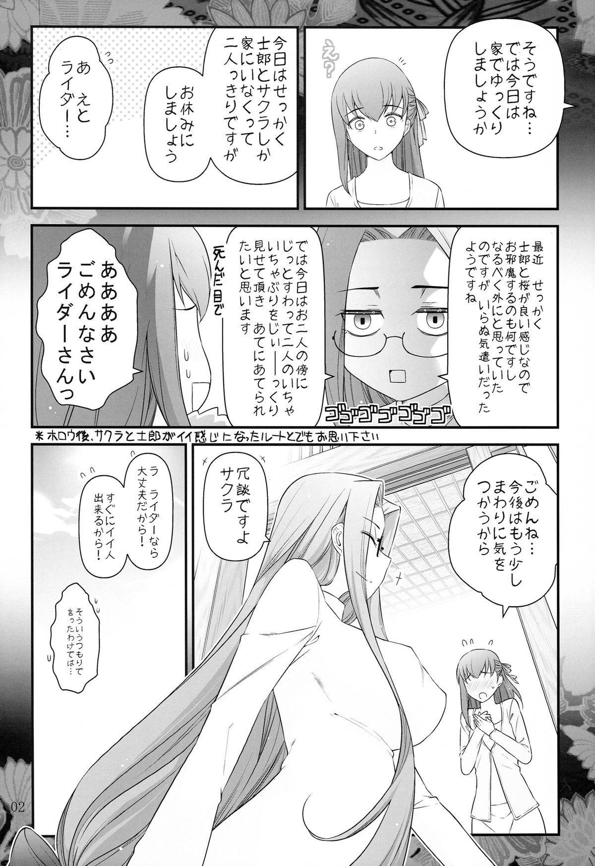 Fate/stay night Rider-san to Shounen no Nichijou 3