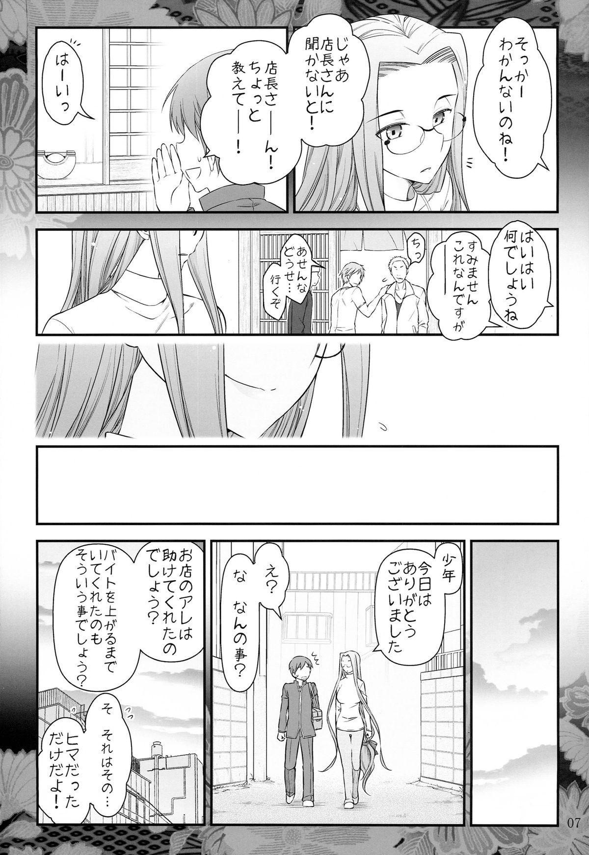 Fate/stay night Rider-san to Shounen no Nichijou 8