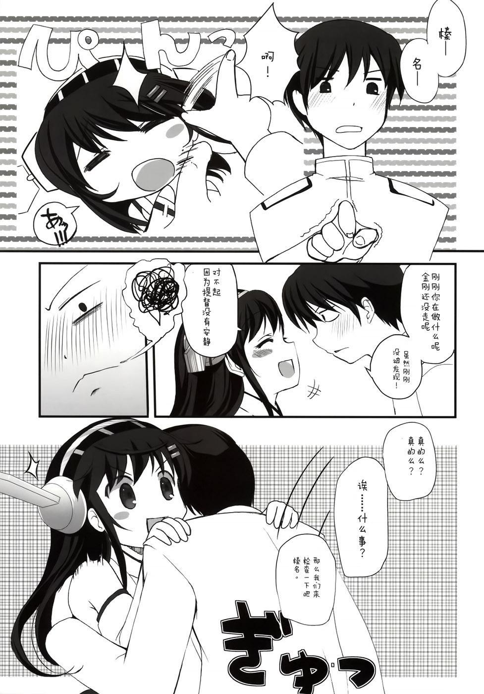 Haruna Healing 14