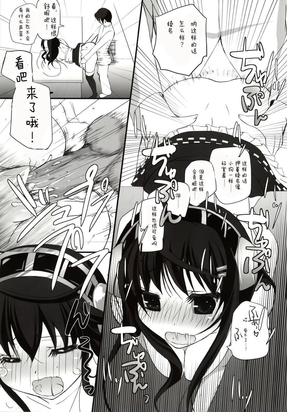 Haruna Healing 24