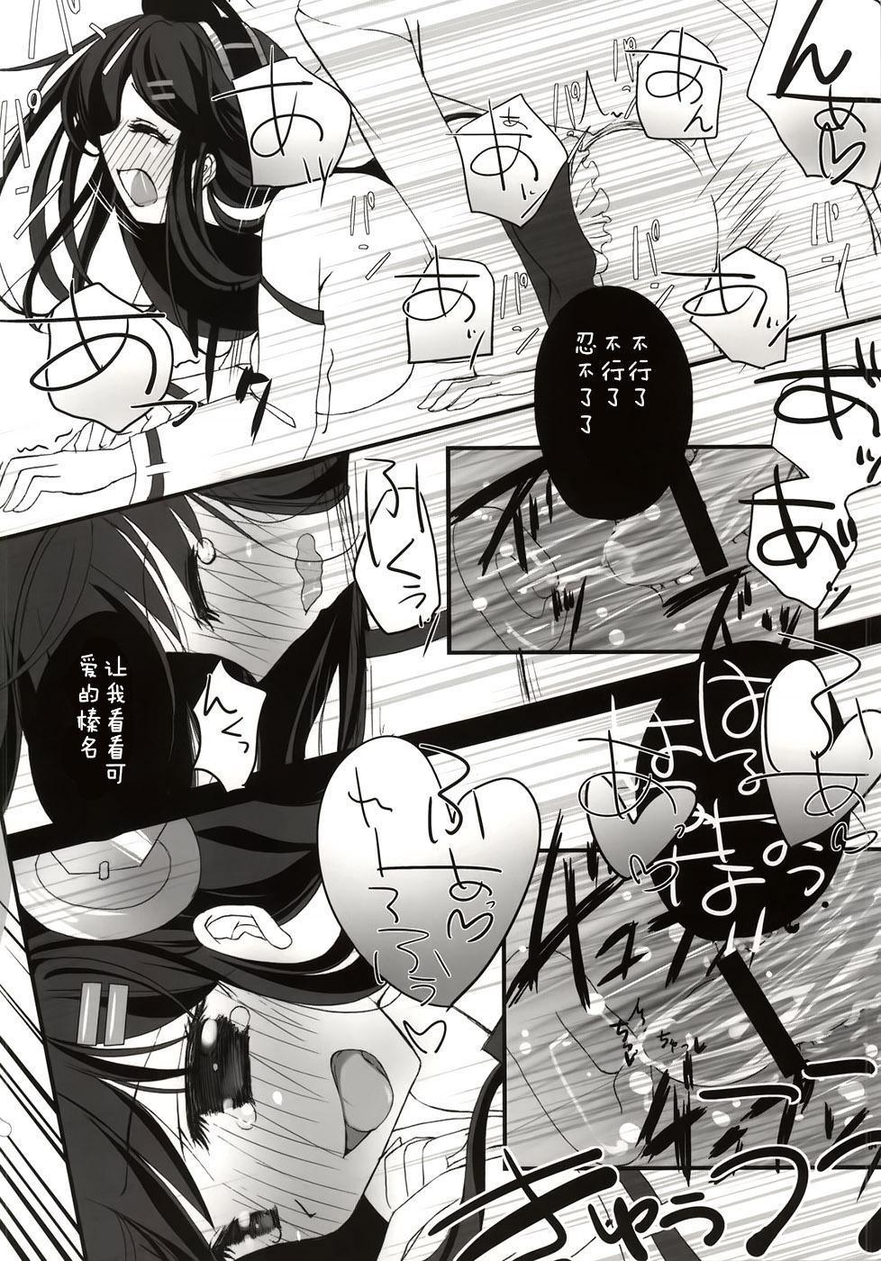 Haruna Healing 25