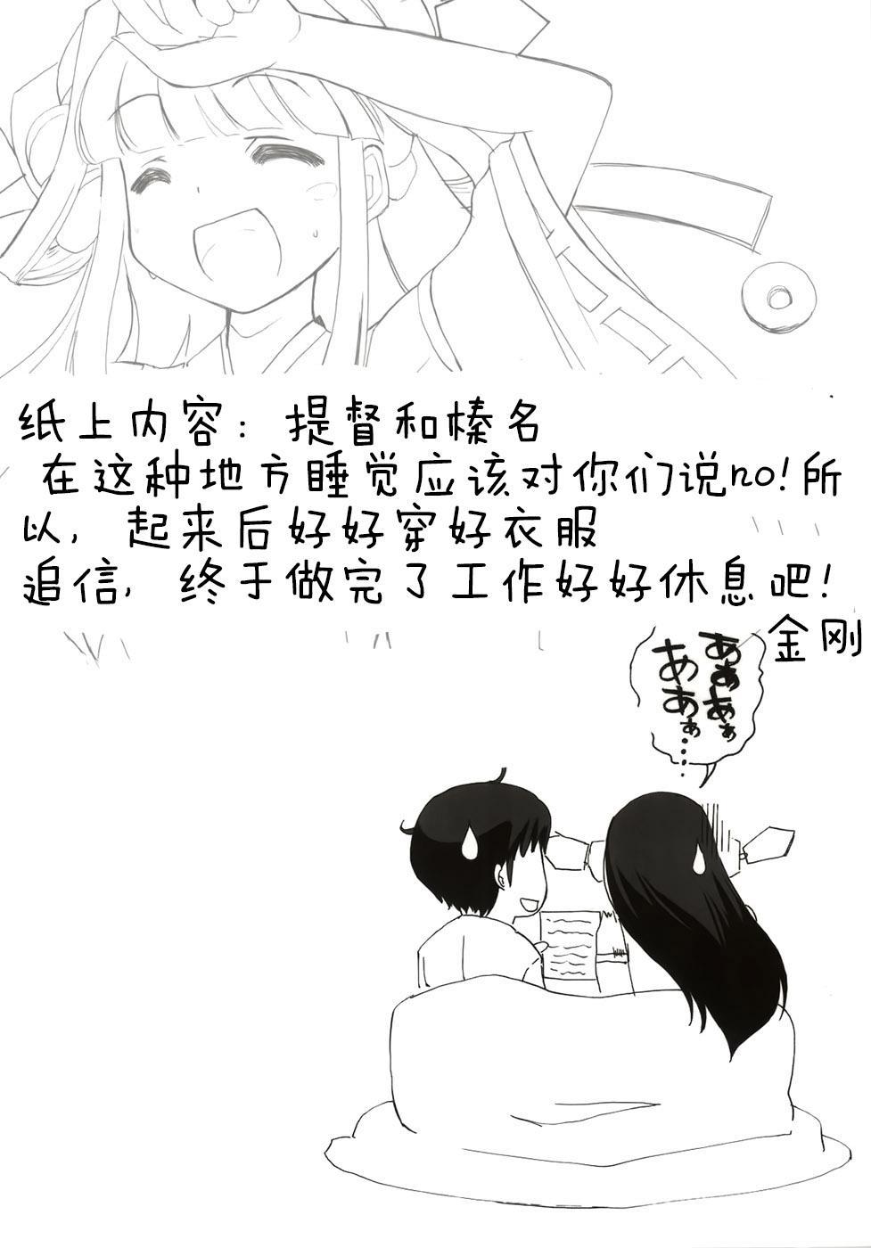 Haruna Healing 29