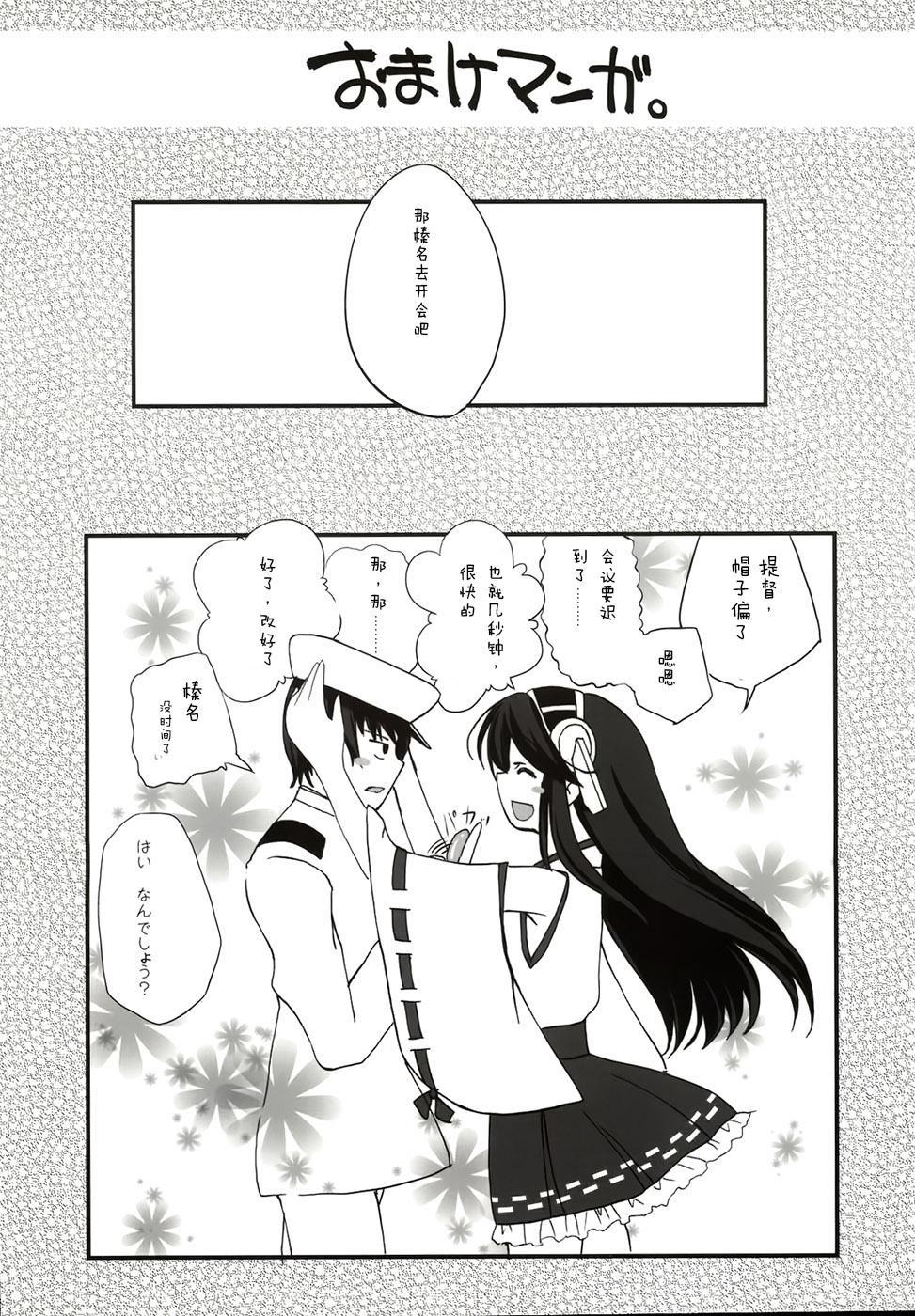 Haruna Healing 30