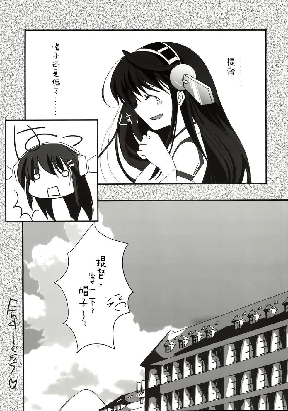 Haruna Healing 32