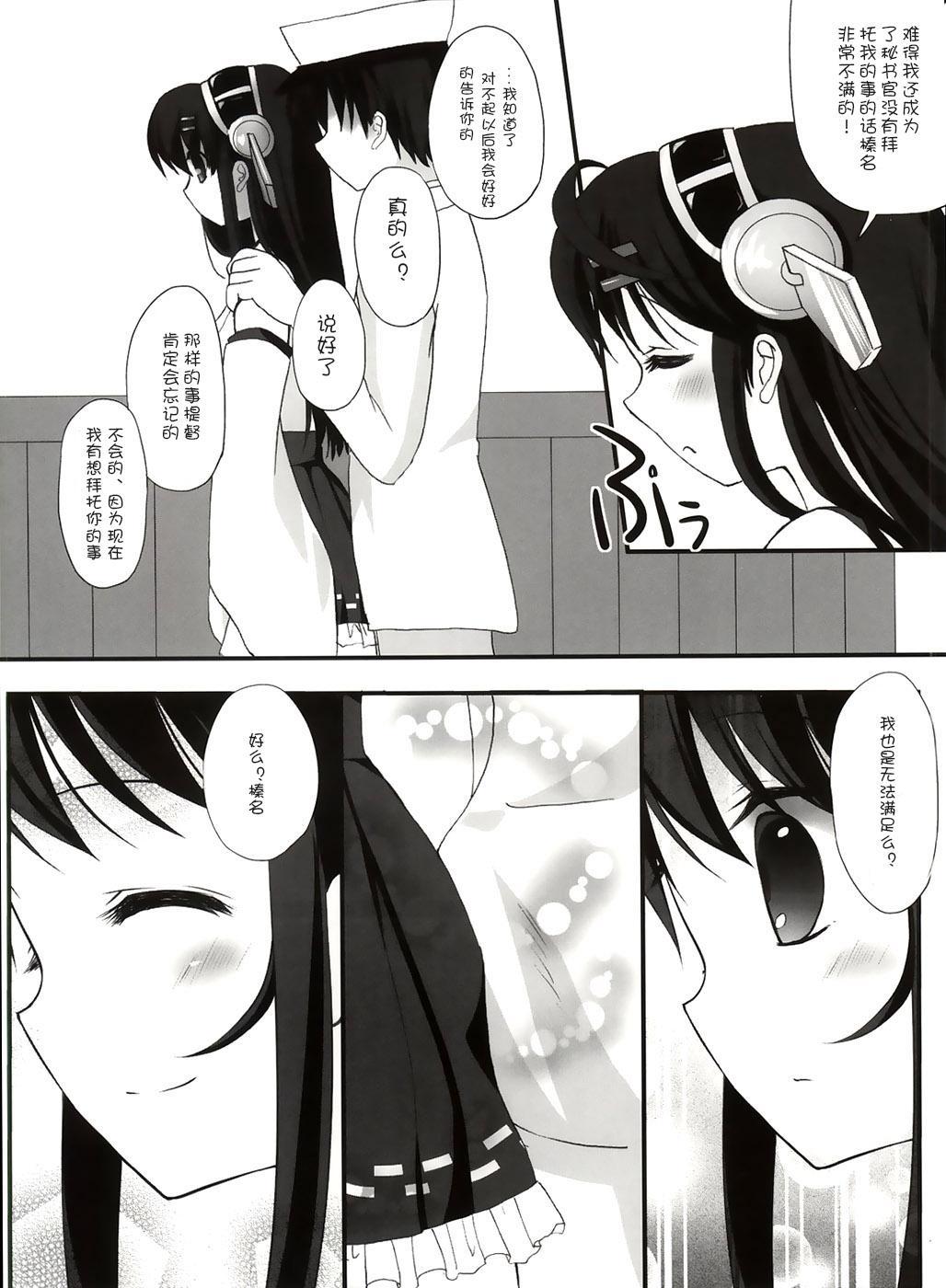 Haruna Healing 5
