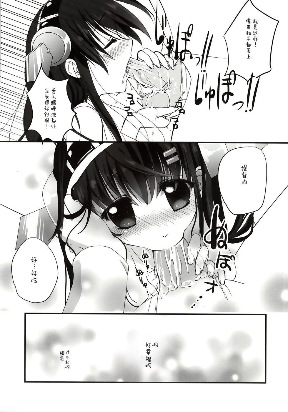 Haruna Healing 8