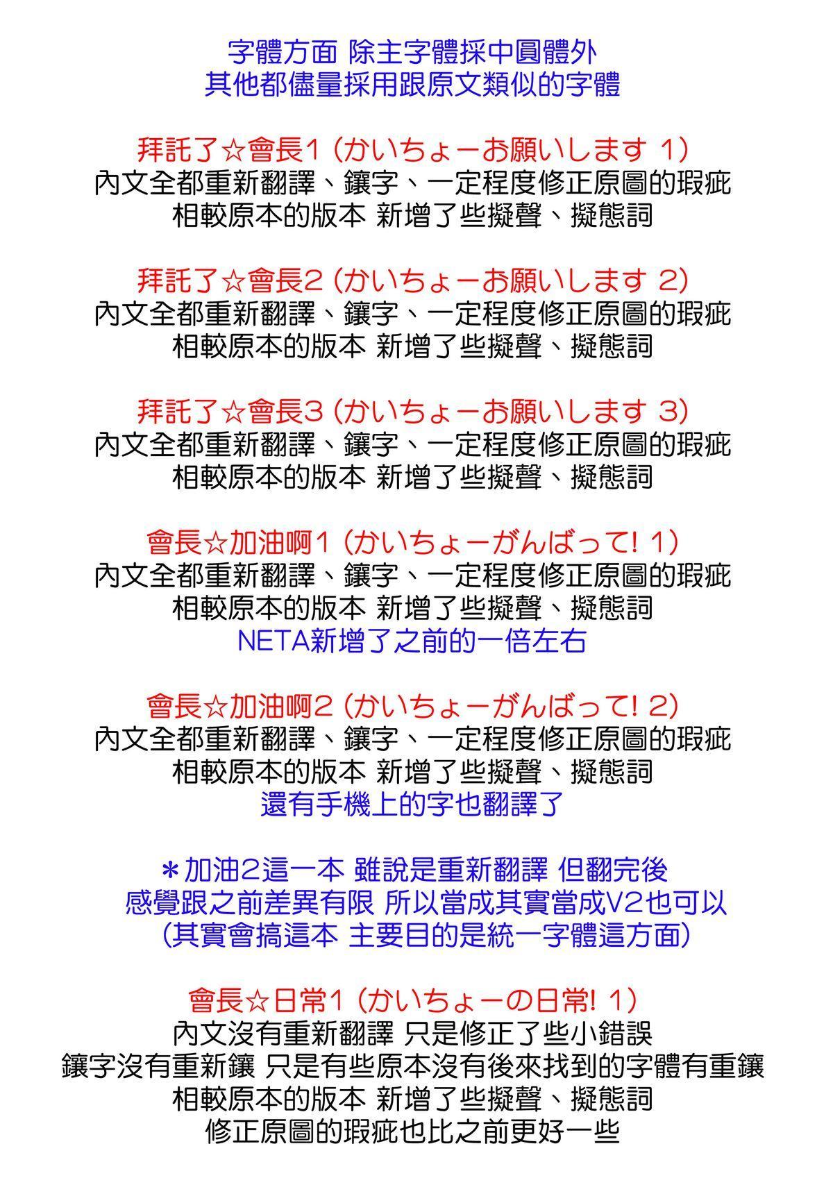 Kaicho no Nichijou! 1 1