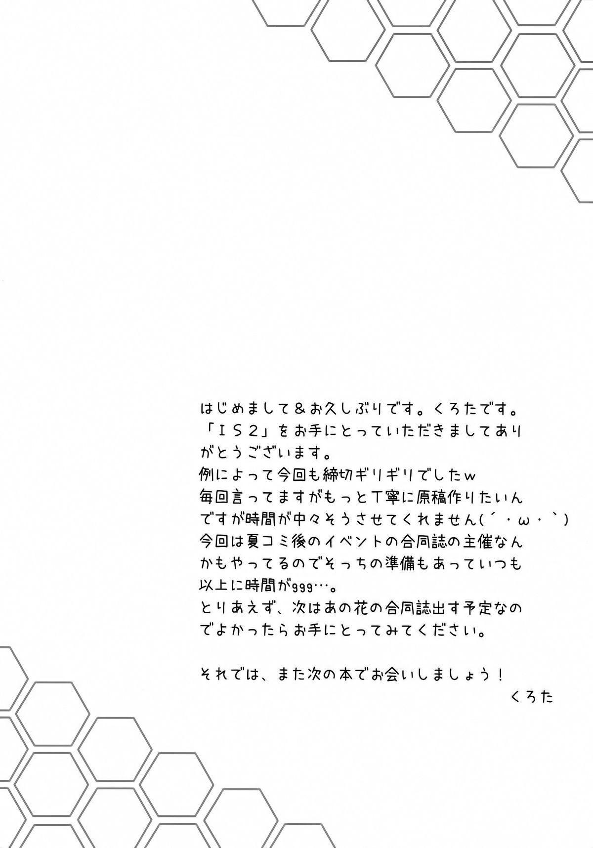 Ichika, Sekinin Torinasai! SECOND | Ichika, You Better Take Responsibility! Second 15