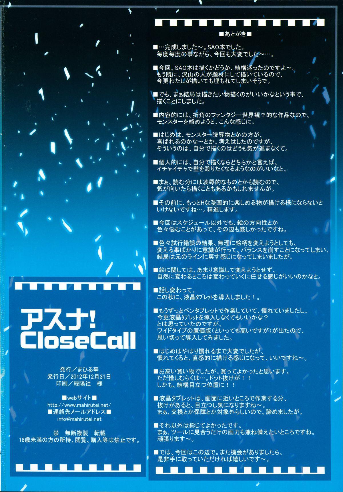 Asuna! Close Call 20