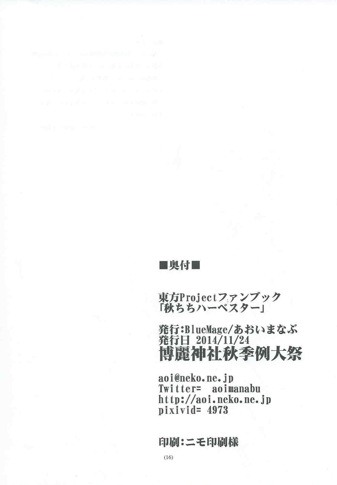 Aki Chichi Harverster 16