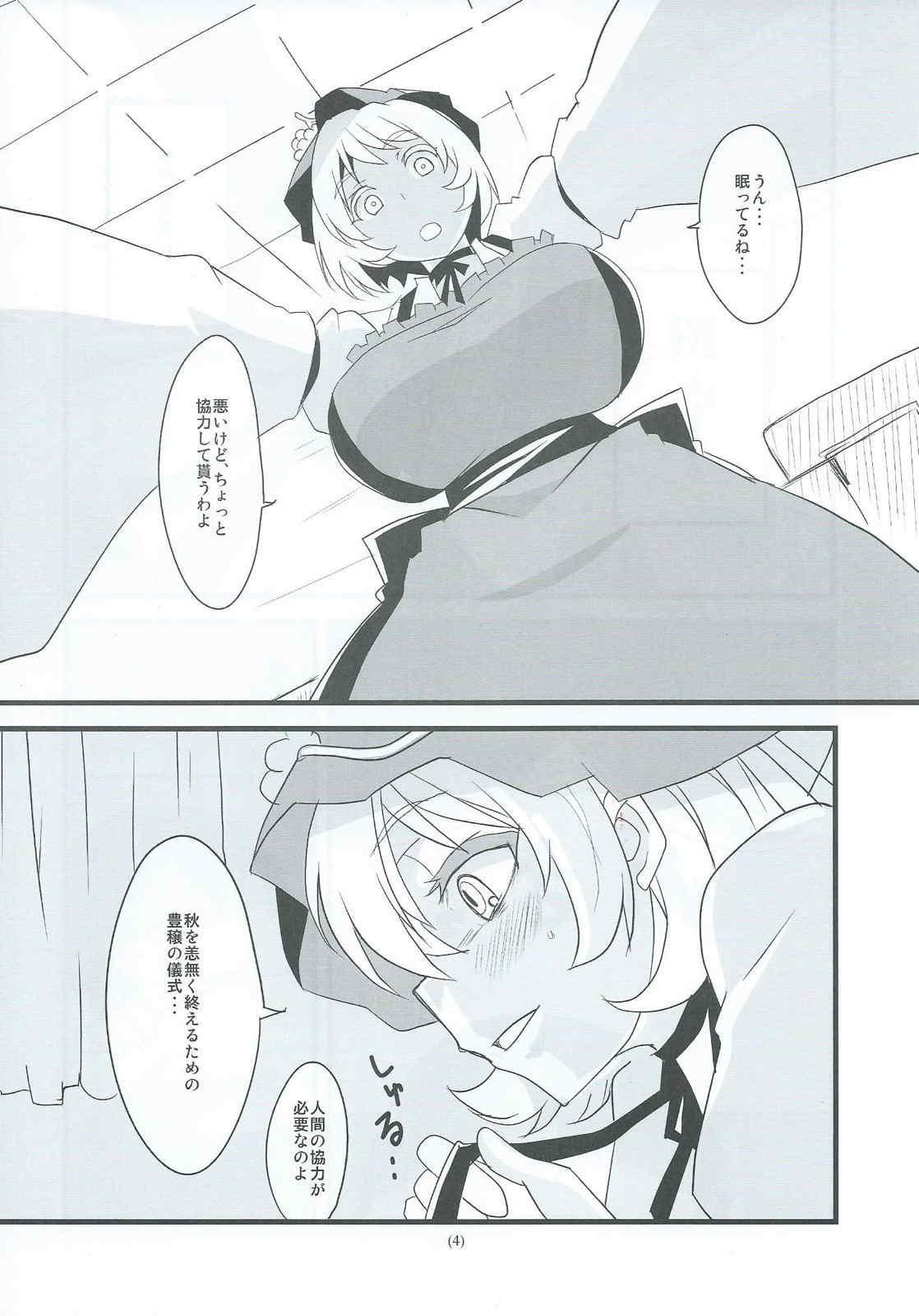 Aki Chichi Harverster 4