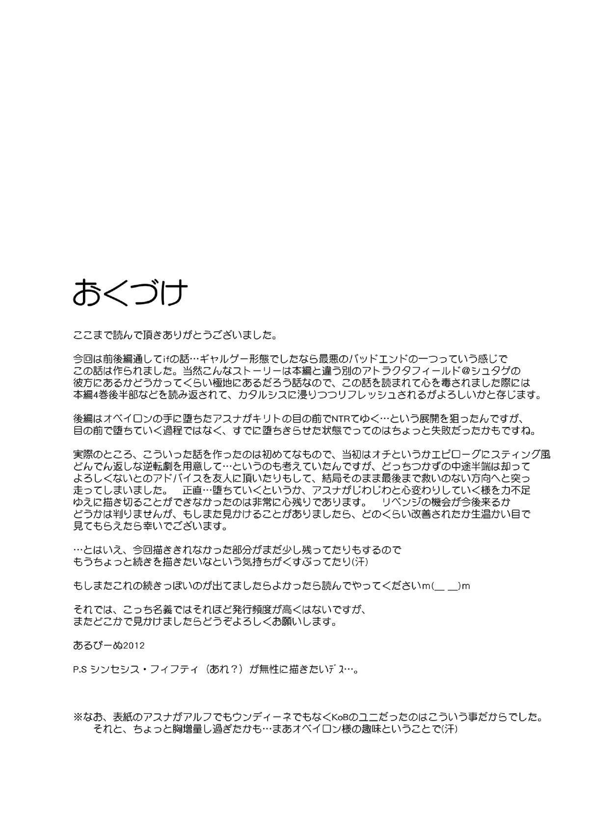 Slave Asuna On-Demand 2 39