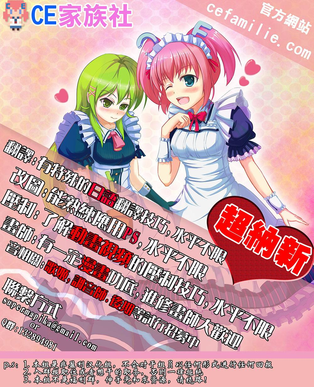 To LoVe-Ru Party 23