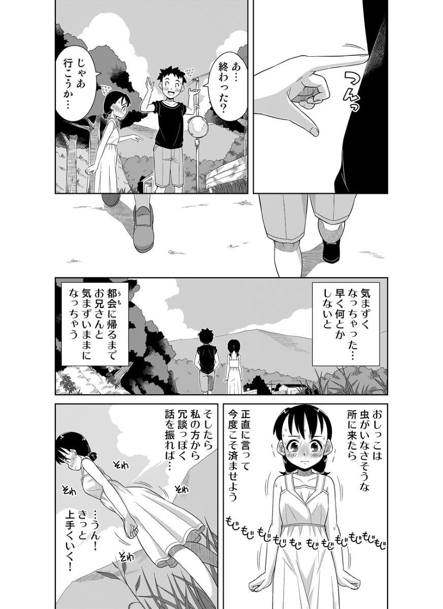 ナツのぬくもり 配信のお知らせマンガ 9