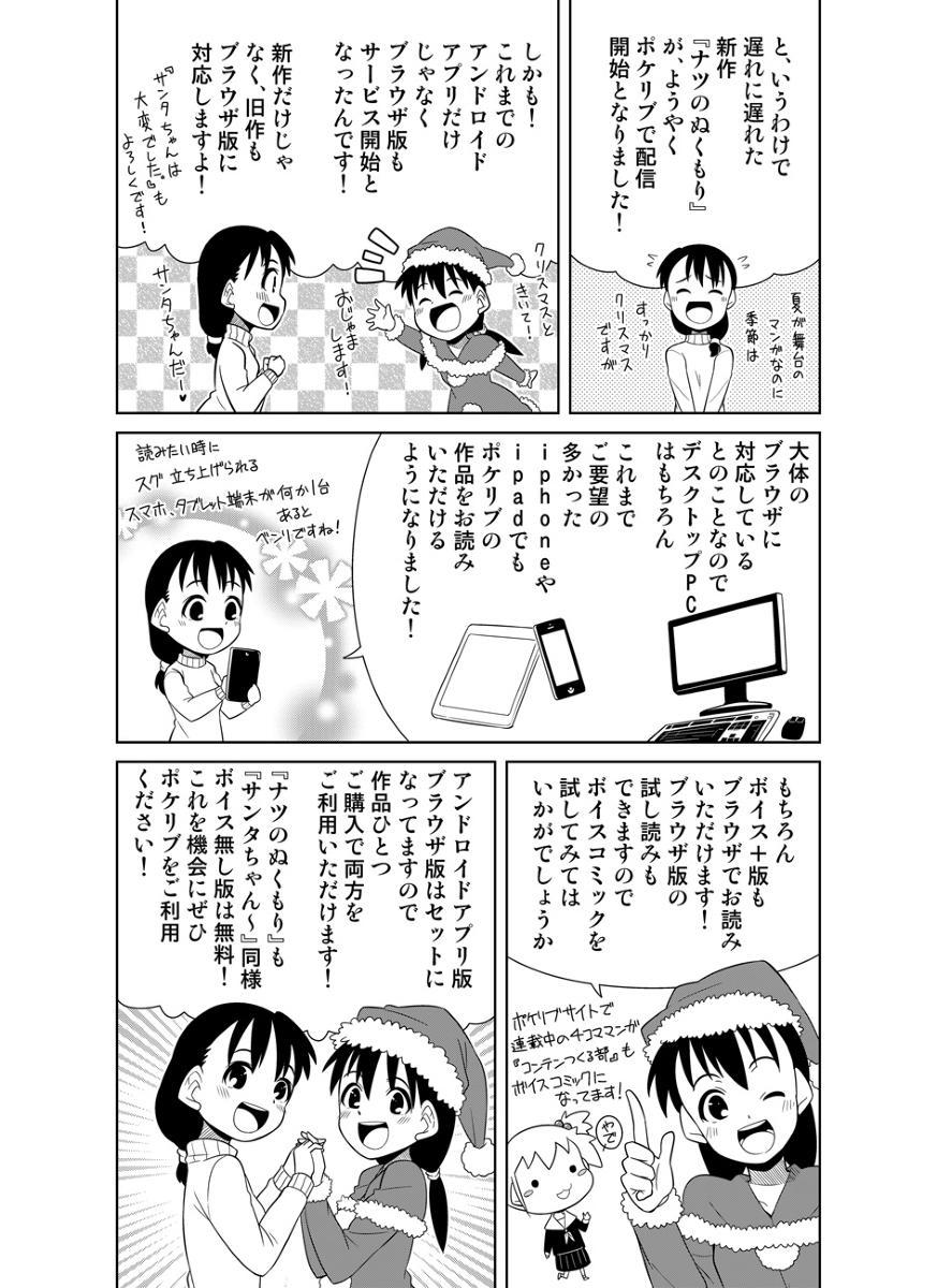 ナツのぬくもり 配信のお知らせマンガ 13