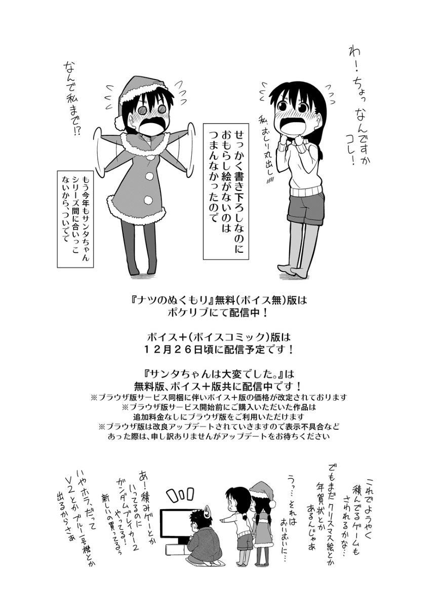 ナツのぬくもり 配信のお知らせマンガ 15