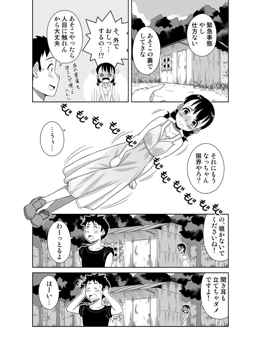 ナツのぬくもり 配信のお知らせマンガ 7