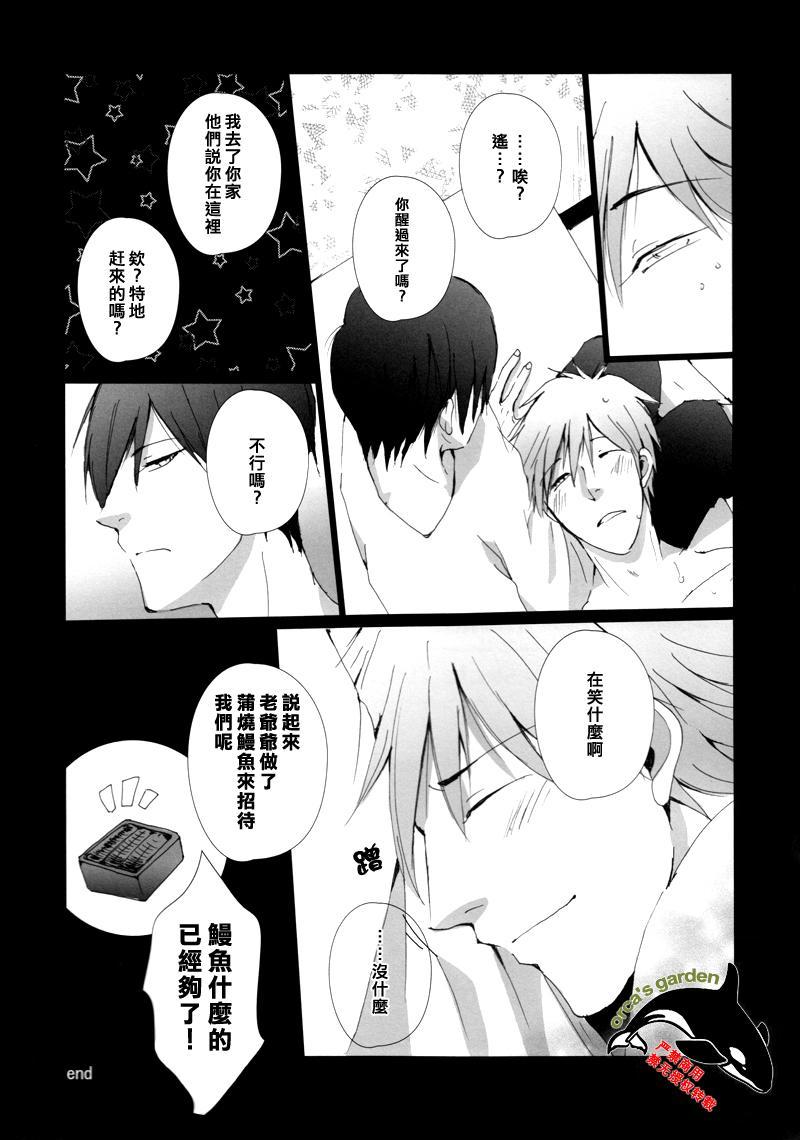 Mako-chan wo Kasane Una!? 10