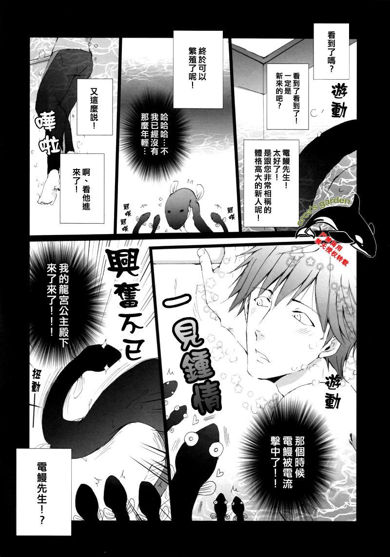 Mako-chan wo Kasane Una!? 3