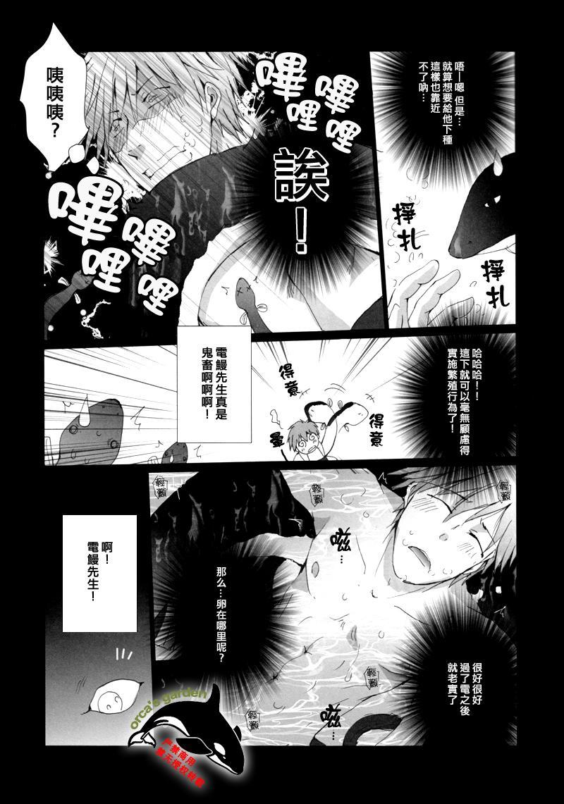 Mako-chan wo Kasane Una!? 6