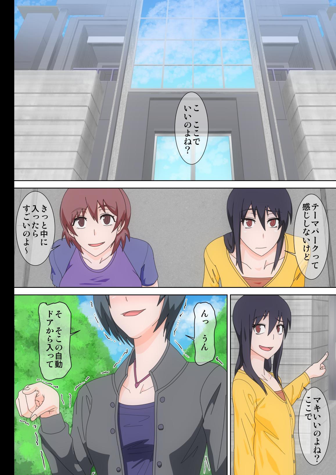 Watashi-tachi ga Sennou sare Inran Onna to Kashi Zenshin Omanko Joutai ni Naru made Choukyou sare Ian Pet toshite Shuppin sareru made no Monogatari 1