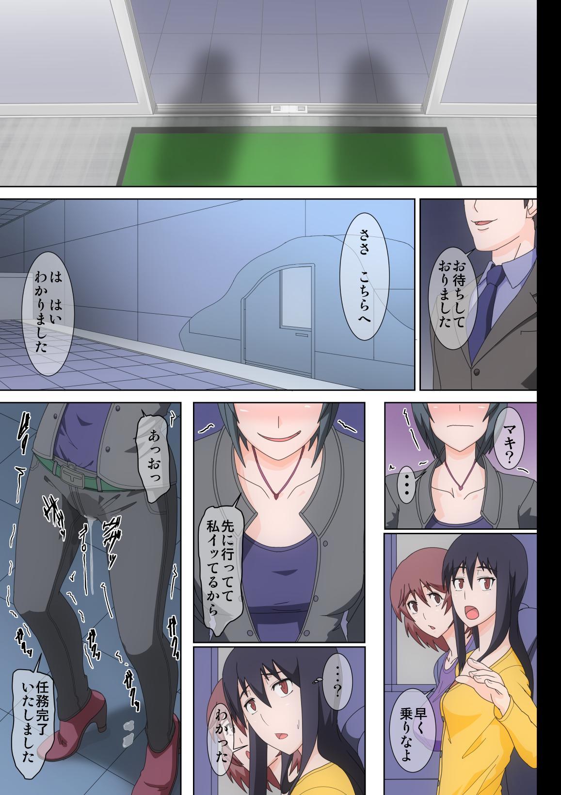 Watashi-tachi ga Sennou sare Inran Onna to Kashi Zenshin Omanko Joutai ni Naru made Choukyou sare Ian Pet toshite Shuppin sareru made no Monogatari 2