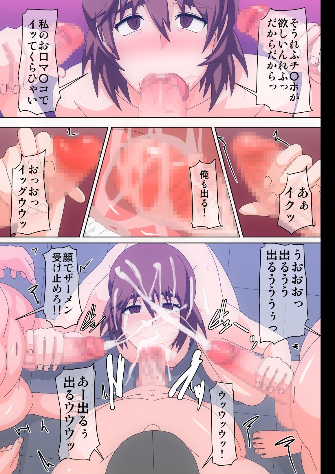 Watashi-tachi ga Sennou sare Inran Onna to Kashi Zenshin Omanko Joutai ni Naru made Choukyou sare Ian Pet toshite Shuppin sareru made no Monogatari 32