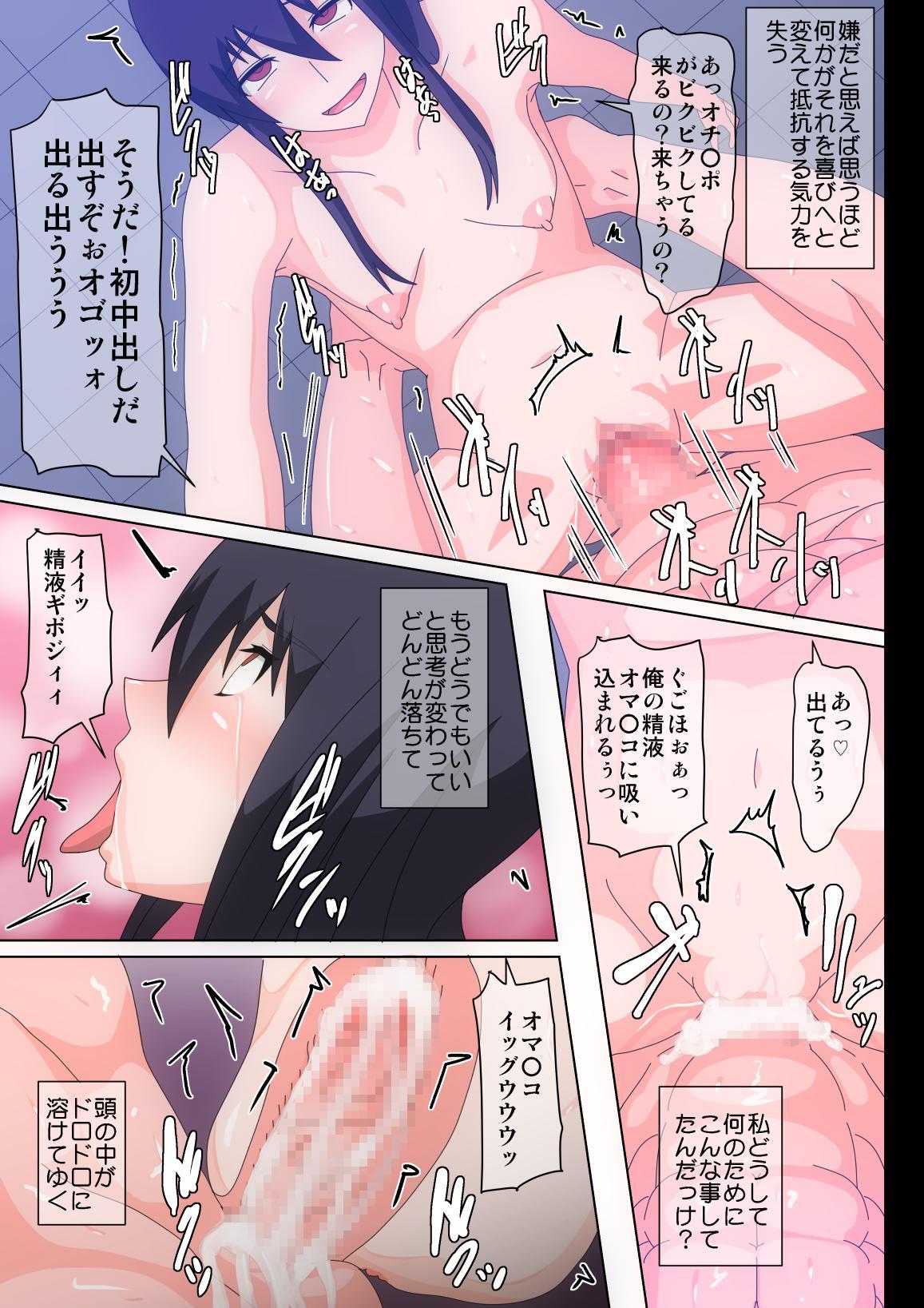 Watashi-tachi ga Sennou sare Inran Onna to Kashi Zenshin Omanko Joutai ni Naru made Choukyou sare Ian Pet toshite Shuppin sareru made no Monogatari 34