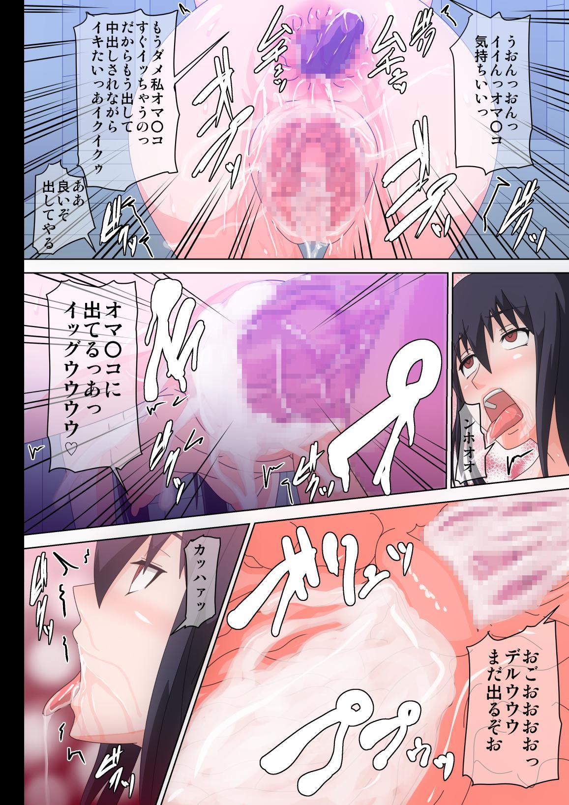 Watashi-tachi ga Sennou sare Inran Onna to Kashi Zenshin Omanko Joutai ni Naru made Choukyou sare Ian Pet toshite Shuppin sareru made no Monogatari 47