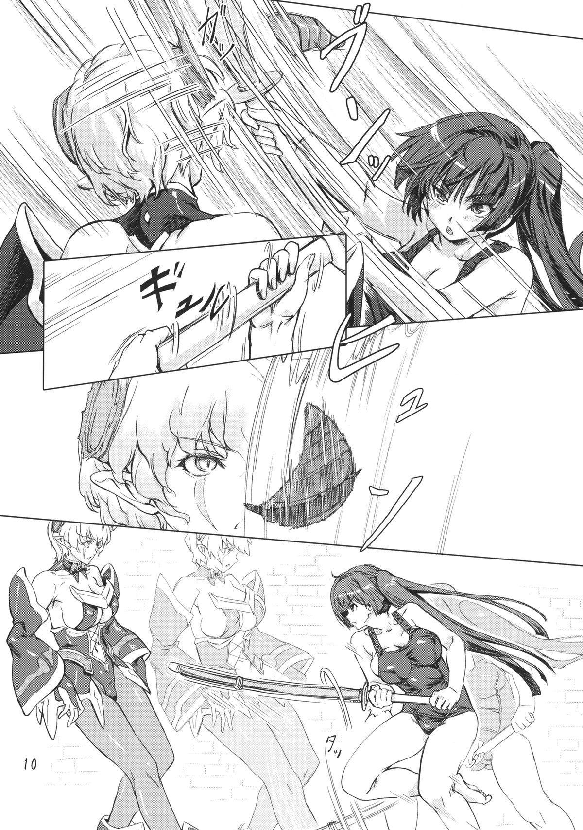 Sukumizu Sentai Bikininger 3 9