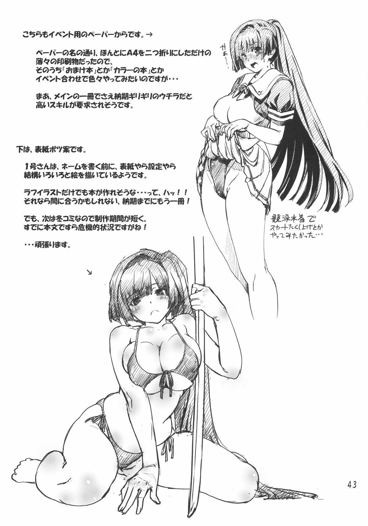 Sukumizu Sentai Bikininger 3 42
