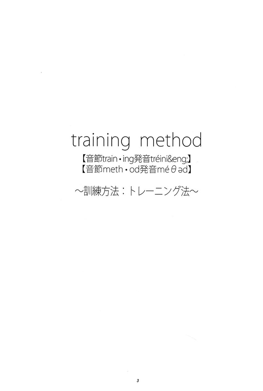 TRAINING METHOD 1