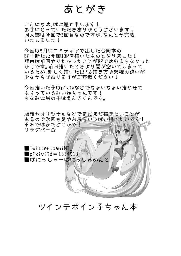 [Punisher Punishment (Panimi)]  Tsuinteboin-ko-chan hon 22