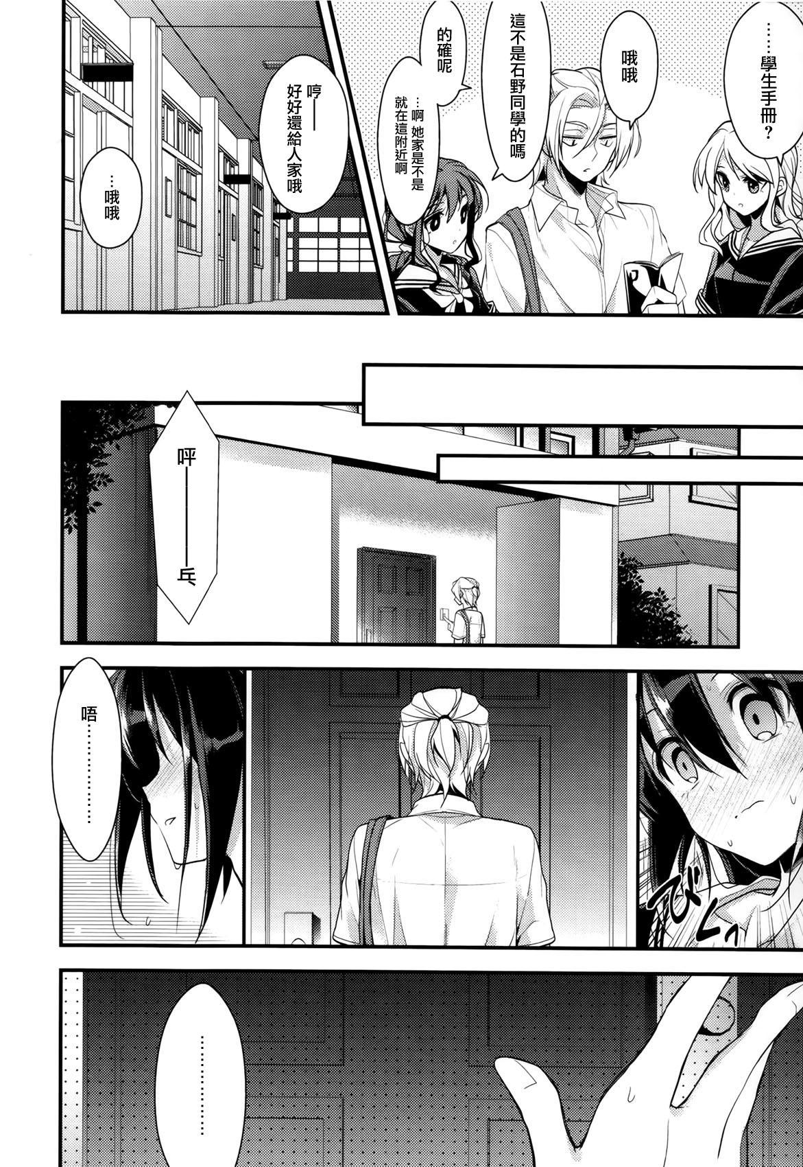 Kanojyo to Himitsu 172