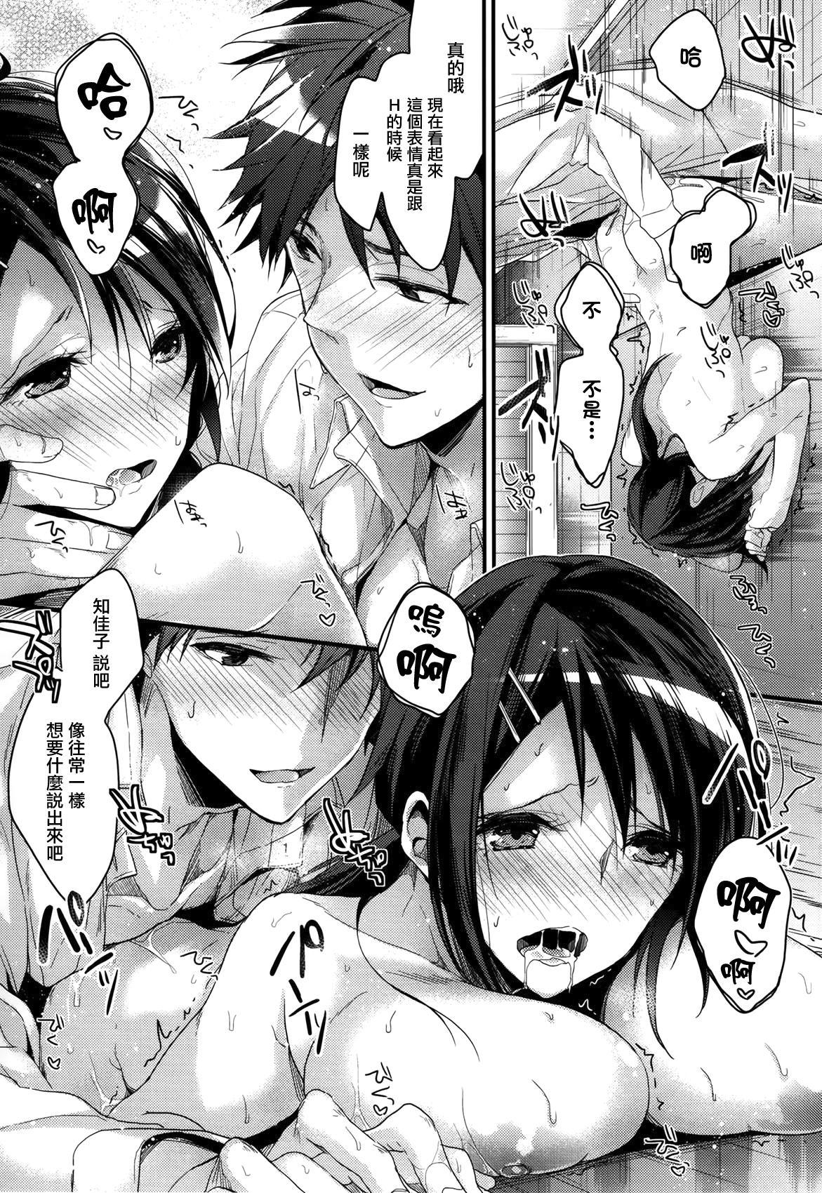 Kanojyo to Himitsu 27