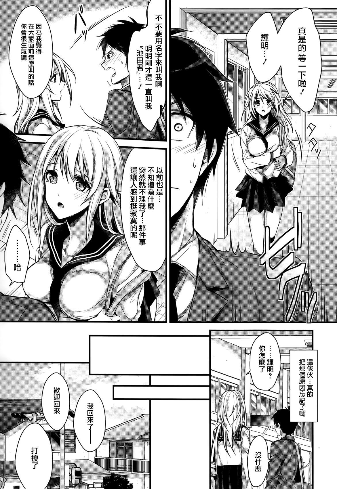 Kanojyo to Himitsu 41