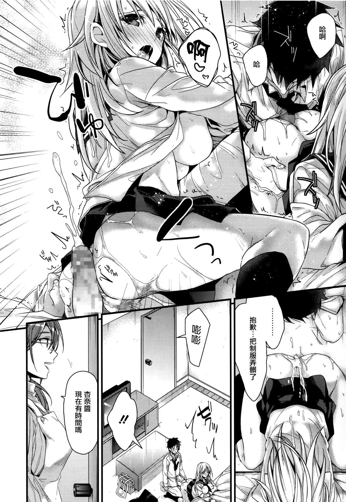 Kanojyo to Himitsu 48