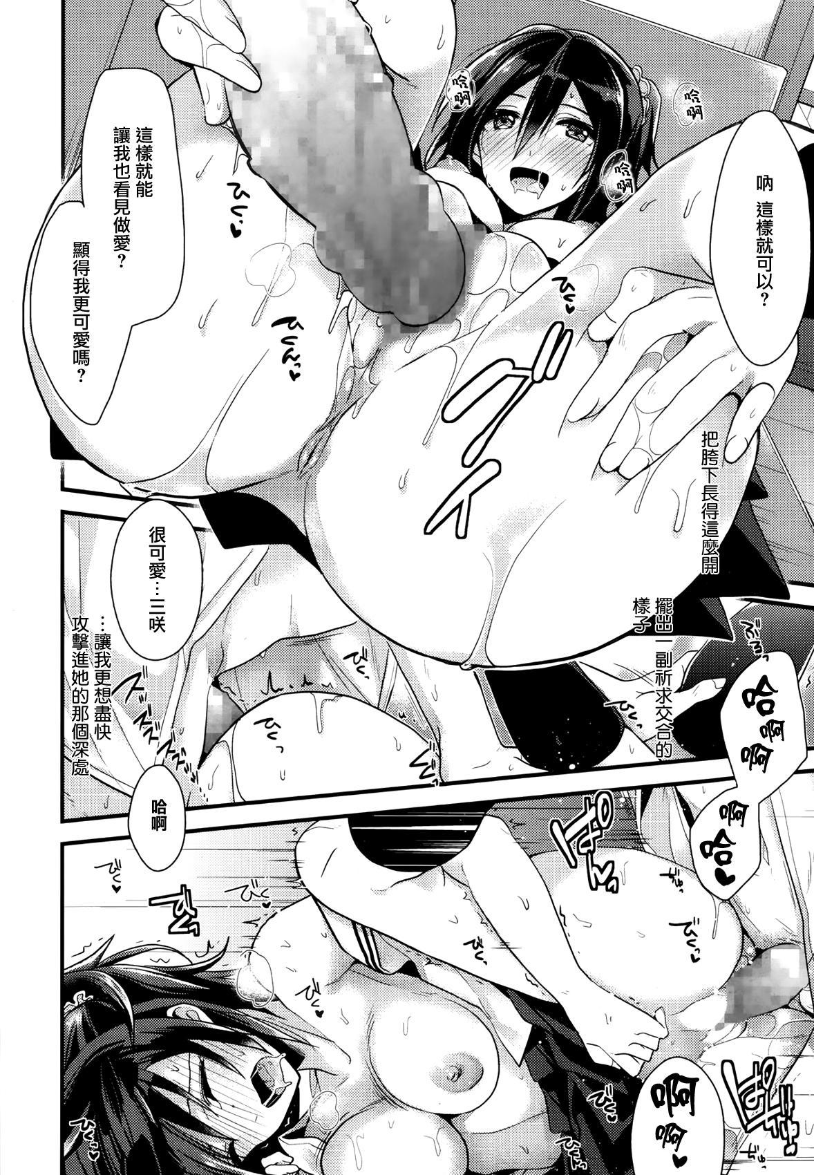 Kanojyo to Himitsu 76