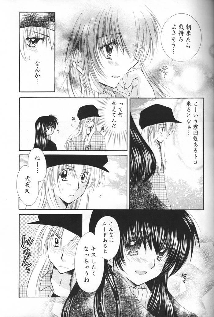 Oinu-sama to Atashi. 11