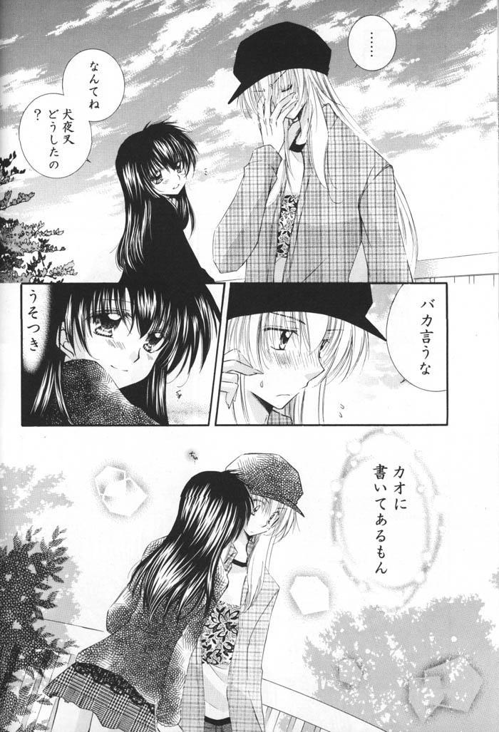 Oinu-sama to Atashi. 12
