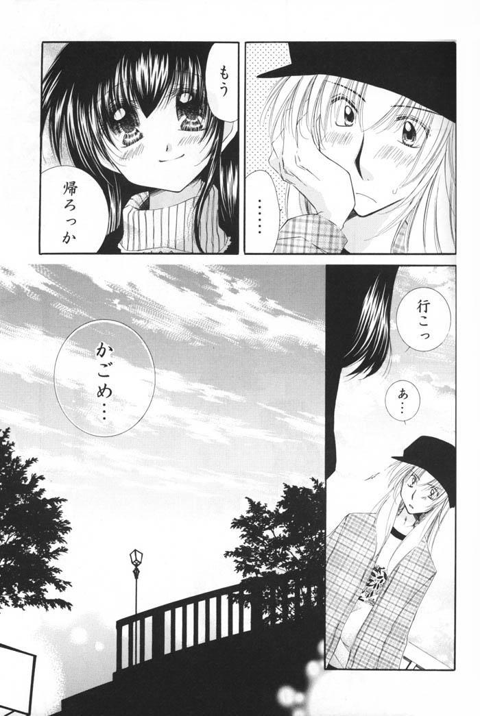 Oinu-sama to Atashi. 13