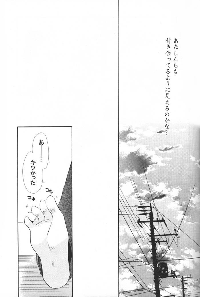 Oinu-sama to Atashi. 15