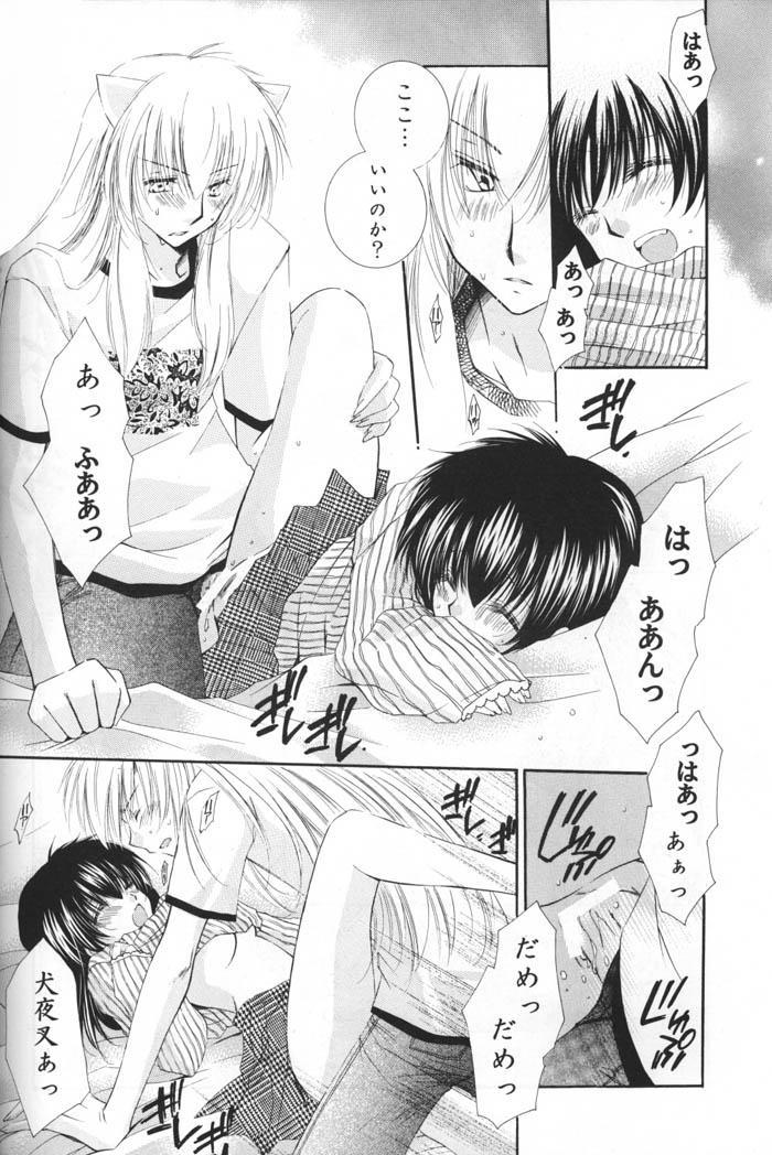 Oinu-sama to Atashi. 24