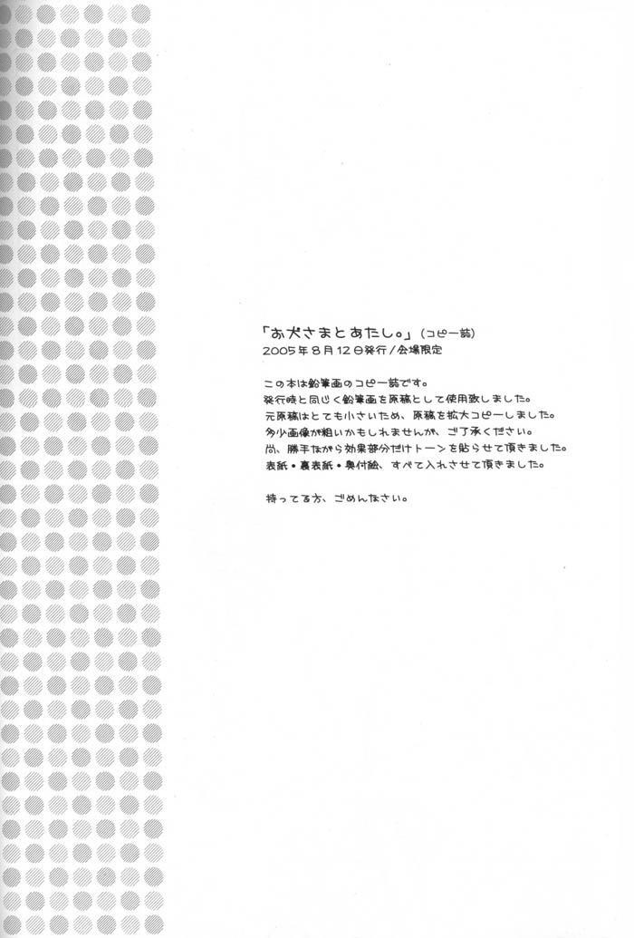 Oinu-sama to Atashi. 30