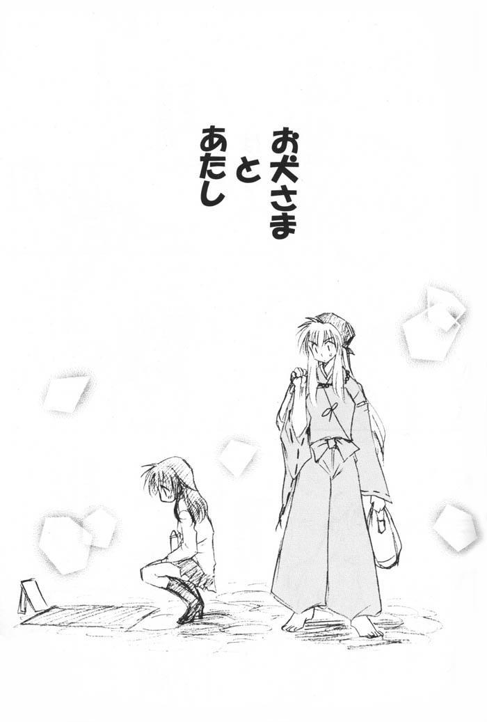 Oinu-sama to Atashi. 31