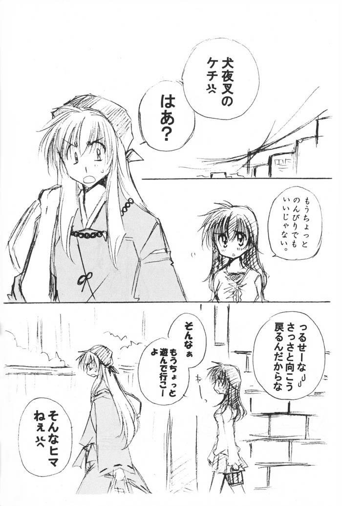Oinu-sama to Atashi. 32
