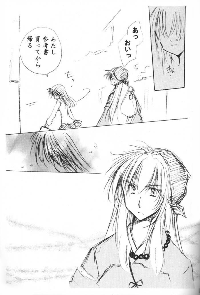 Oinu-sama to Atashi. 35