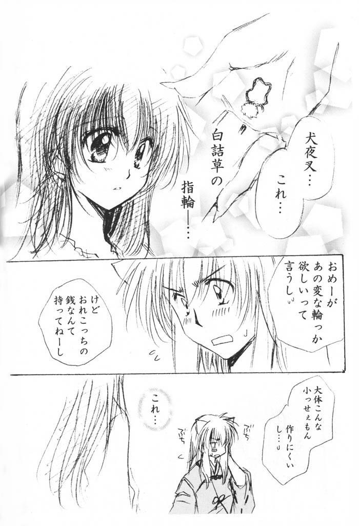 Oinu-sama to Atashi. 37