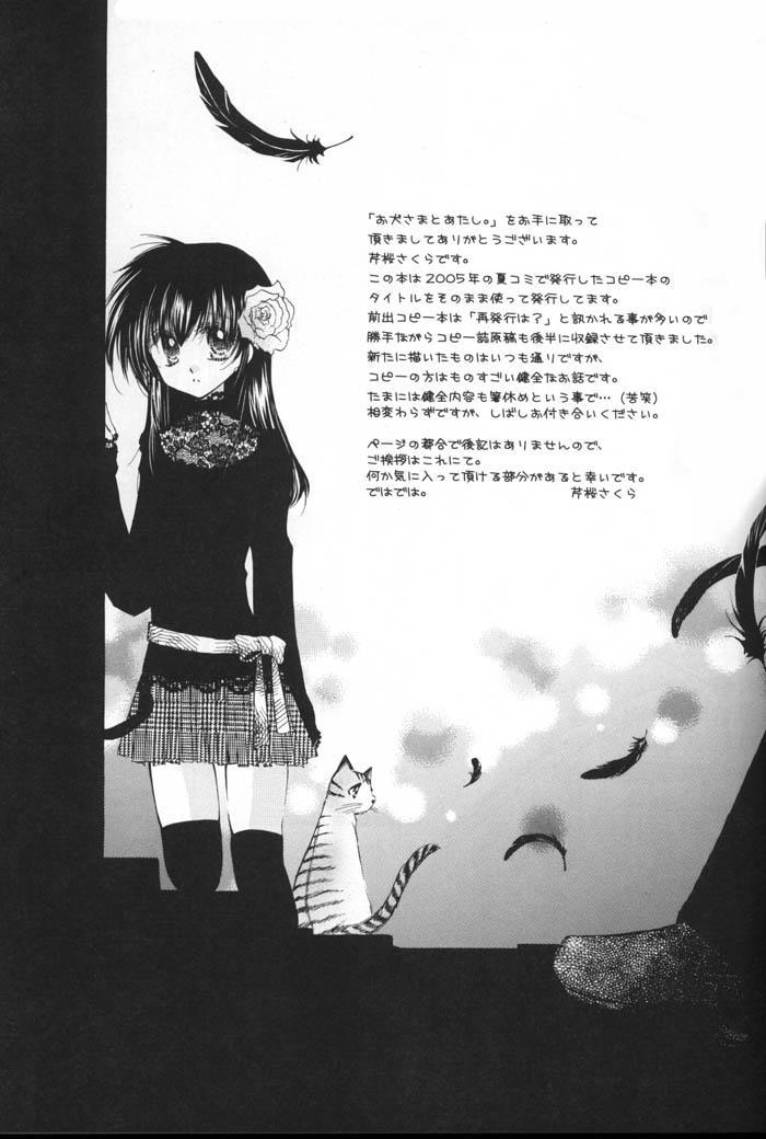 Oinu-sama to Atashi. 3