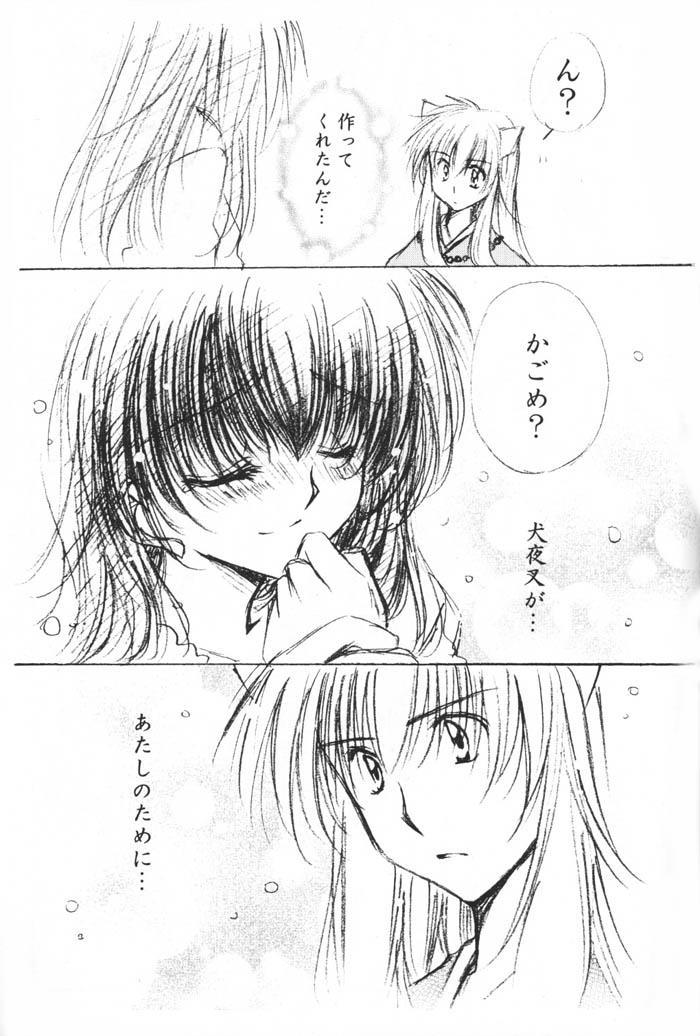 Oinu-sama to Atashi. 38